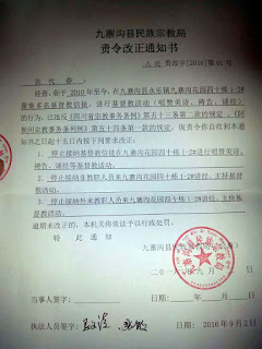 China Aid Chinese cease and desist notice